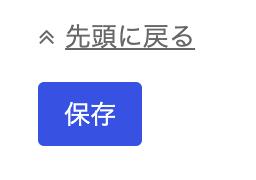 アイコン保存ボタン