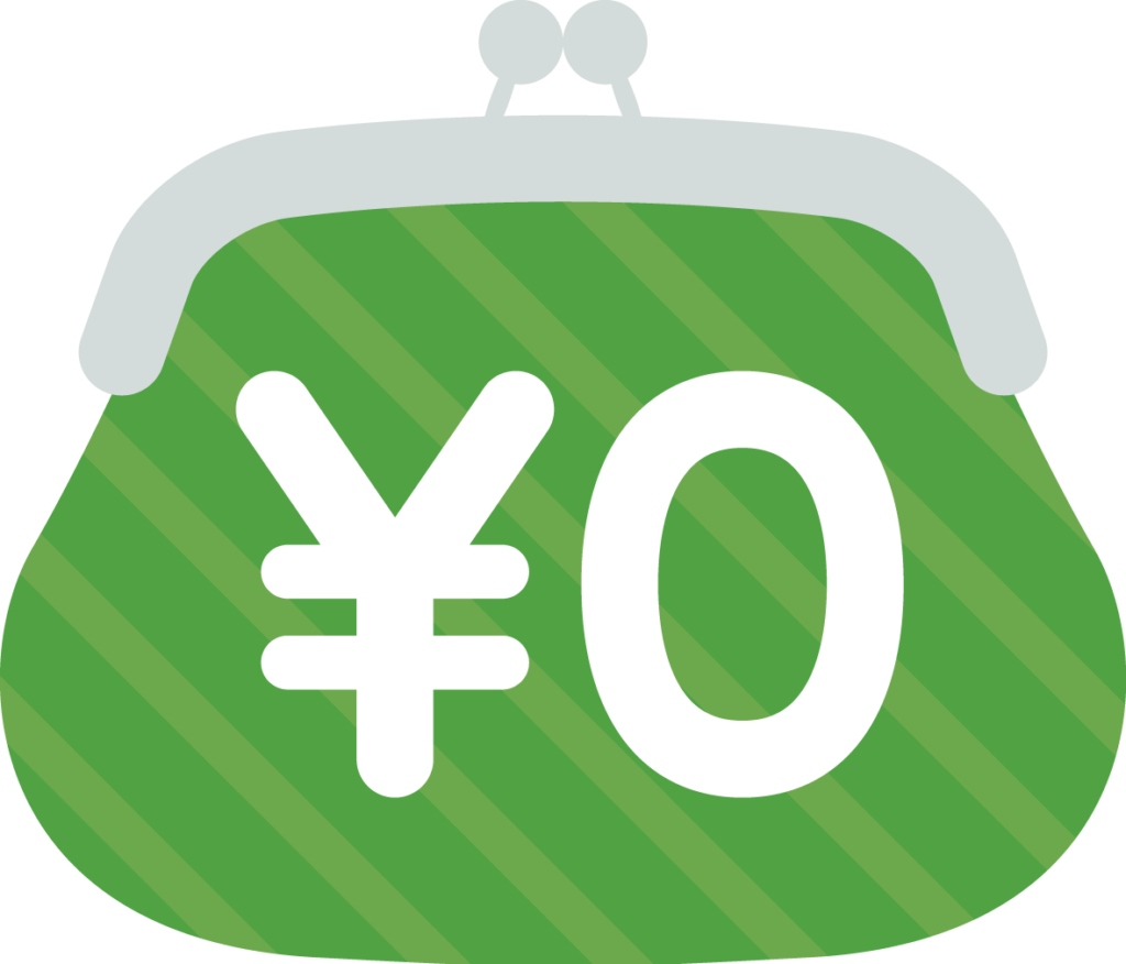 0(ゼロ)円