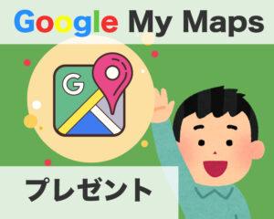 Google My Maps プレゼント