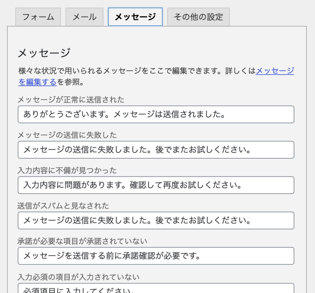 メッセージ設定画面