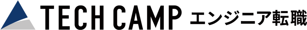 TECHCAMP(テックキャンプエンジニア転職)