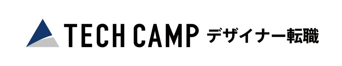 テックキャンプデザイナーコースロゴ