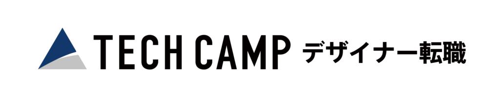 テックキャンプ デザイナー転職