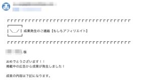 成果通知メール