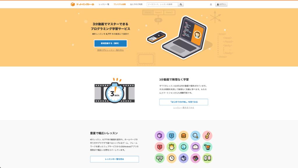ドットインストール公式ホームページ