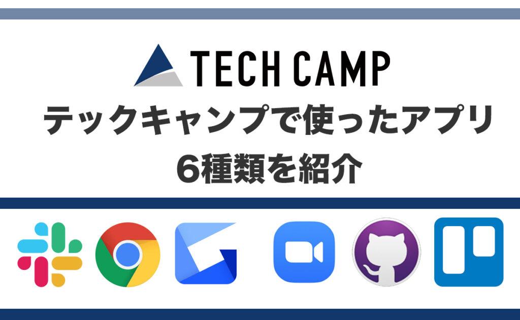 テックキャンプのアプリ紹介