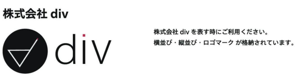 株式会社divのロゴについて