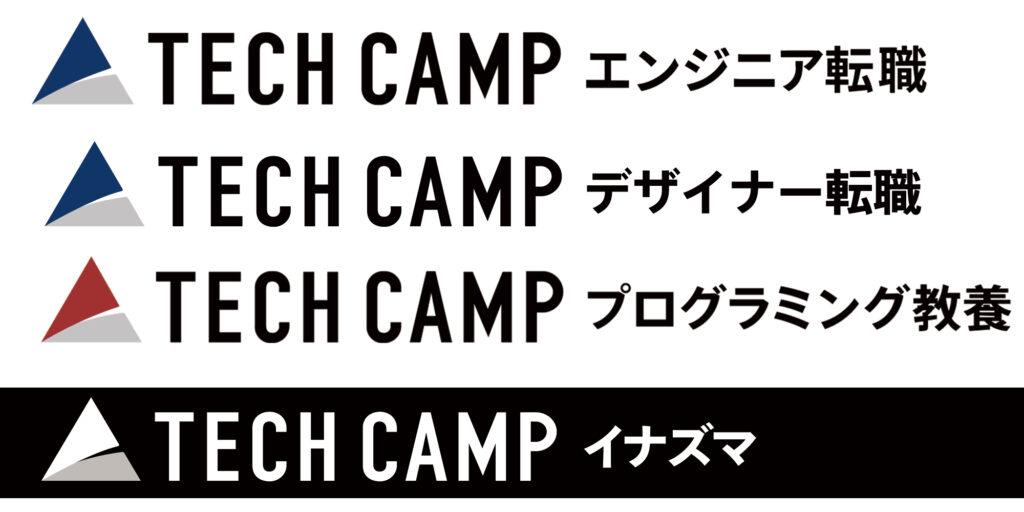 テックキャンプ 4つのサービス