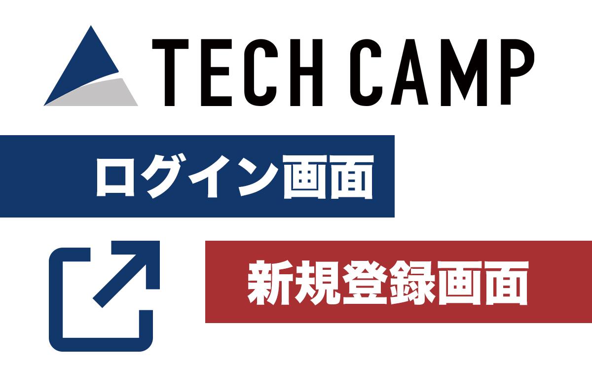 テックキャンプ ログイン画面-新規登録画面