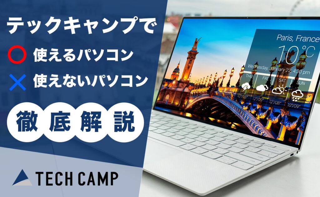 テックキャンプで使えるパソコン使えないパソコン