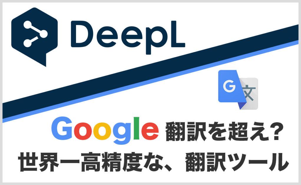 DeepLとgoogle翻訳について