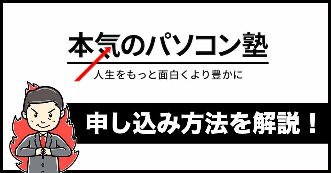 本気のパソコン塾申し込み方法を解説!