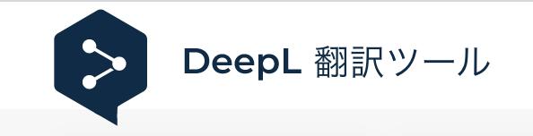 DeepL翻訳ツール