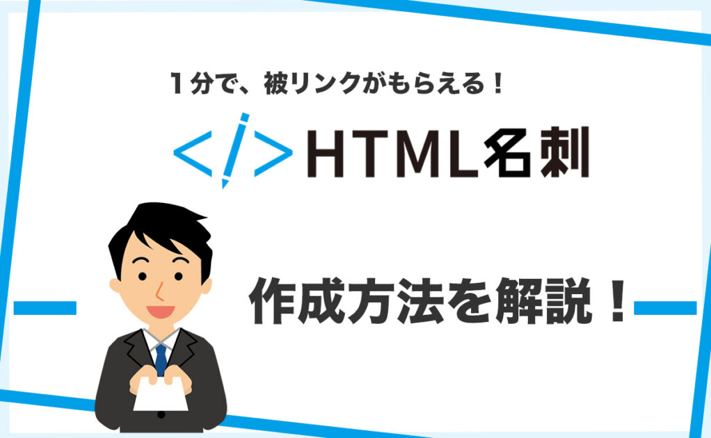 HTML名刺サムネイル