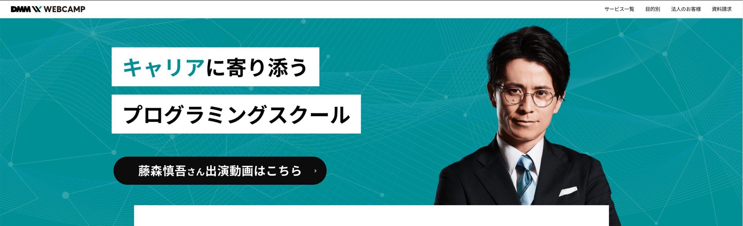 DMM WEBCAMP公式サイト