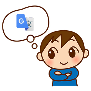 Google翻訳を思い浮かべる男の子