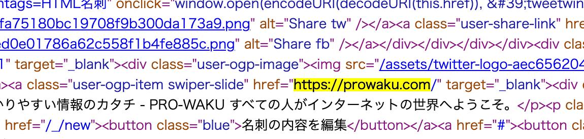 HTML名刺ソースコードの内容