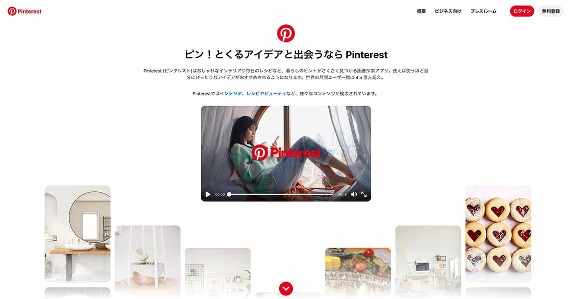 Pinterest(ピンタレスト)公式サイト