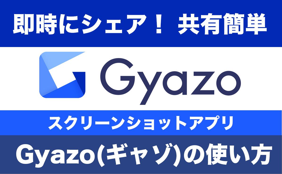 Gyazoの使い方
