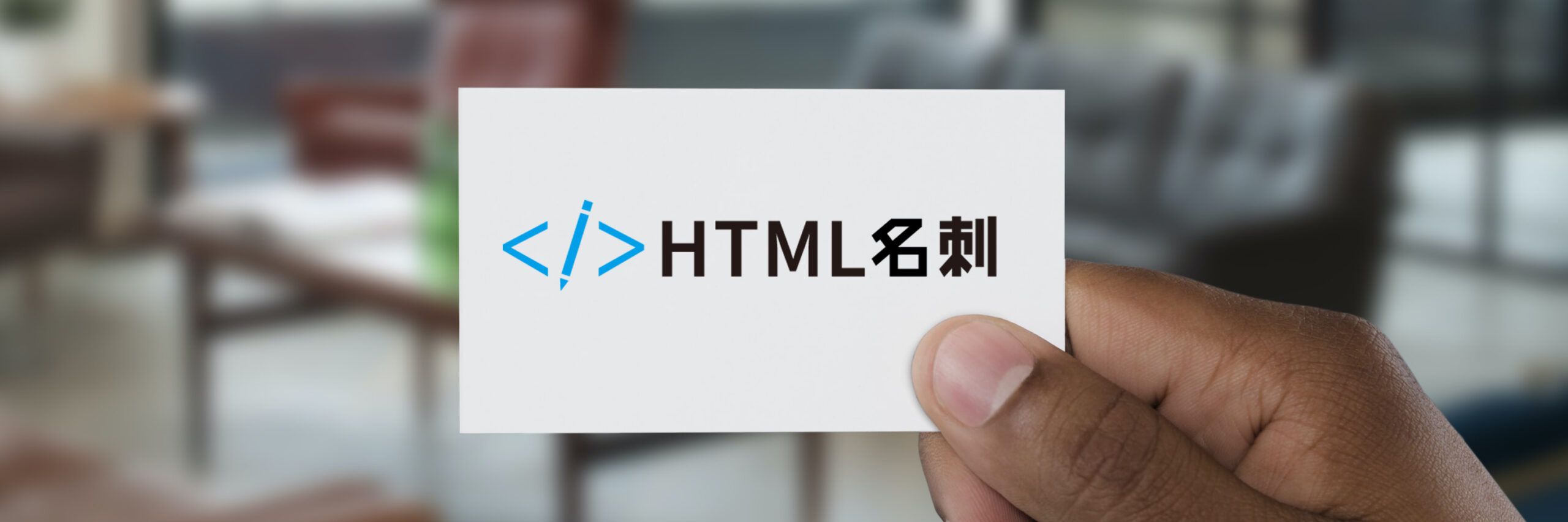 HTML名刺ビジネスマン