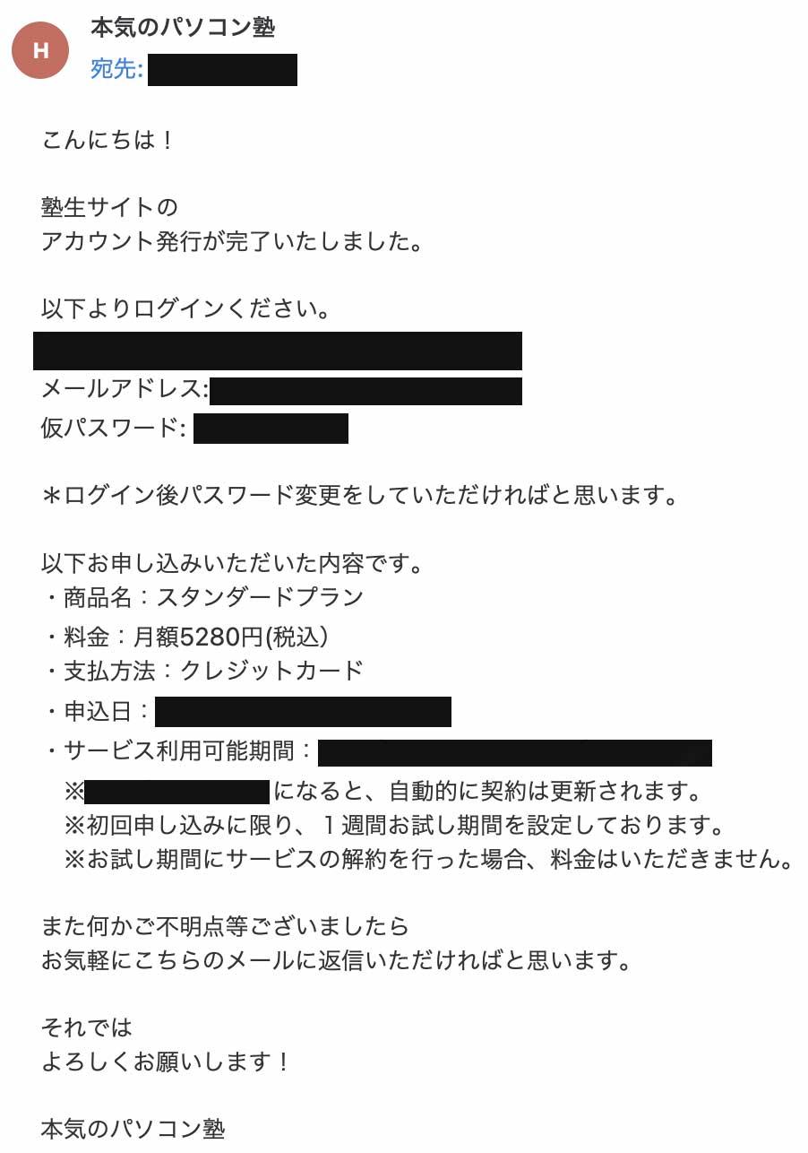 メール内容画面