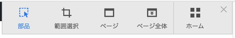 Gyazo拡張機能で利用できる内容
