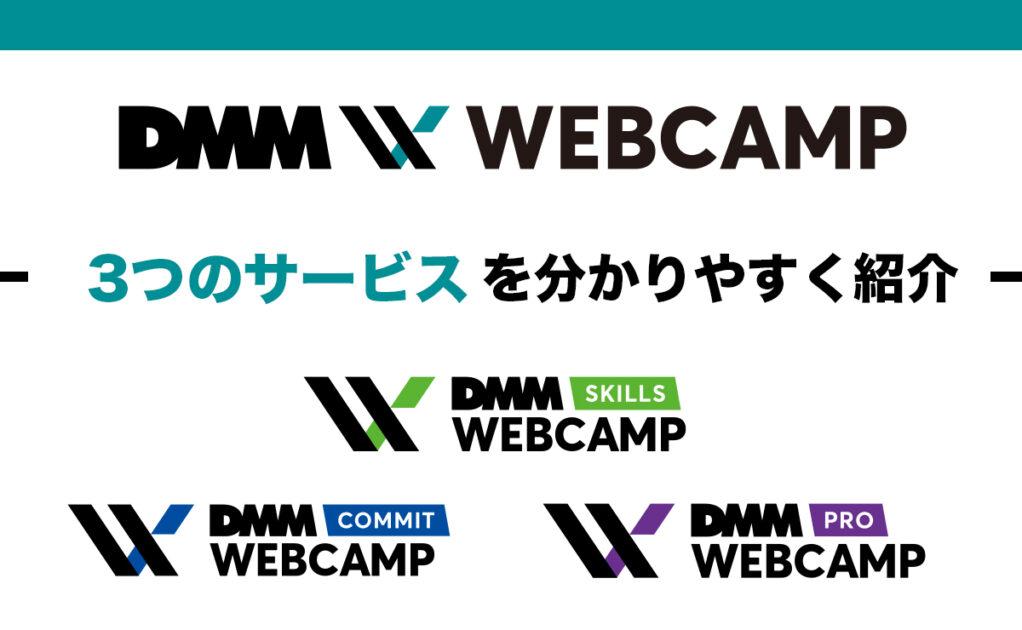 DMM-WEBCAMP-3つのサービスを分かりやすく紹介