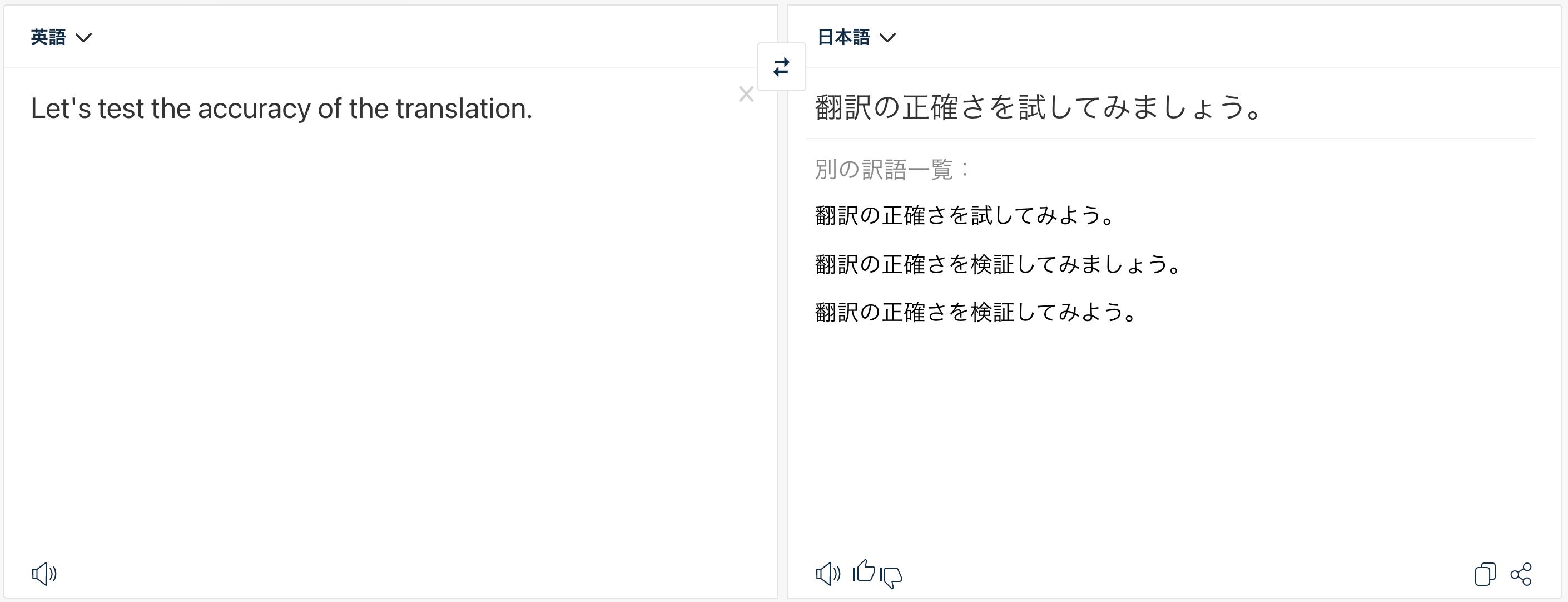 DeepL翻訳画面