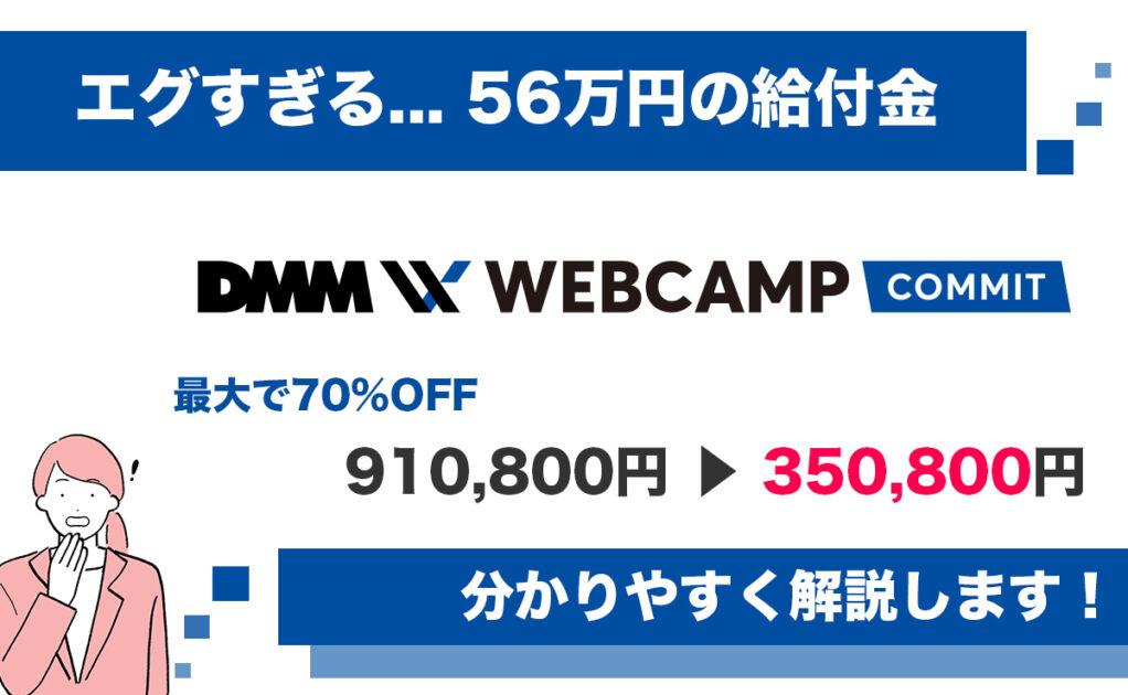 DMM-WEBCAMP-COMMIT