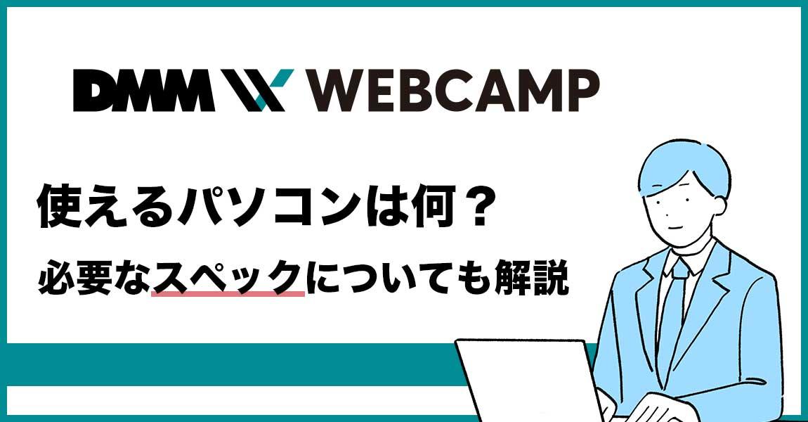 DMM WEBCAMPで必要なパソコンは?PCレンタルは可能?