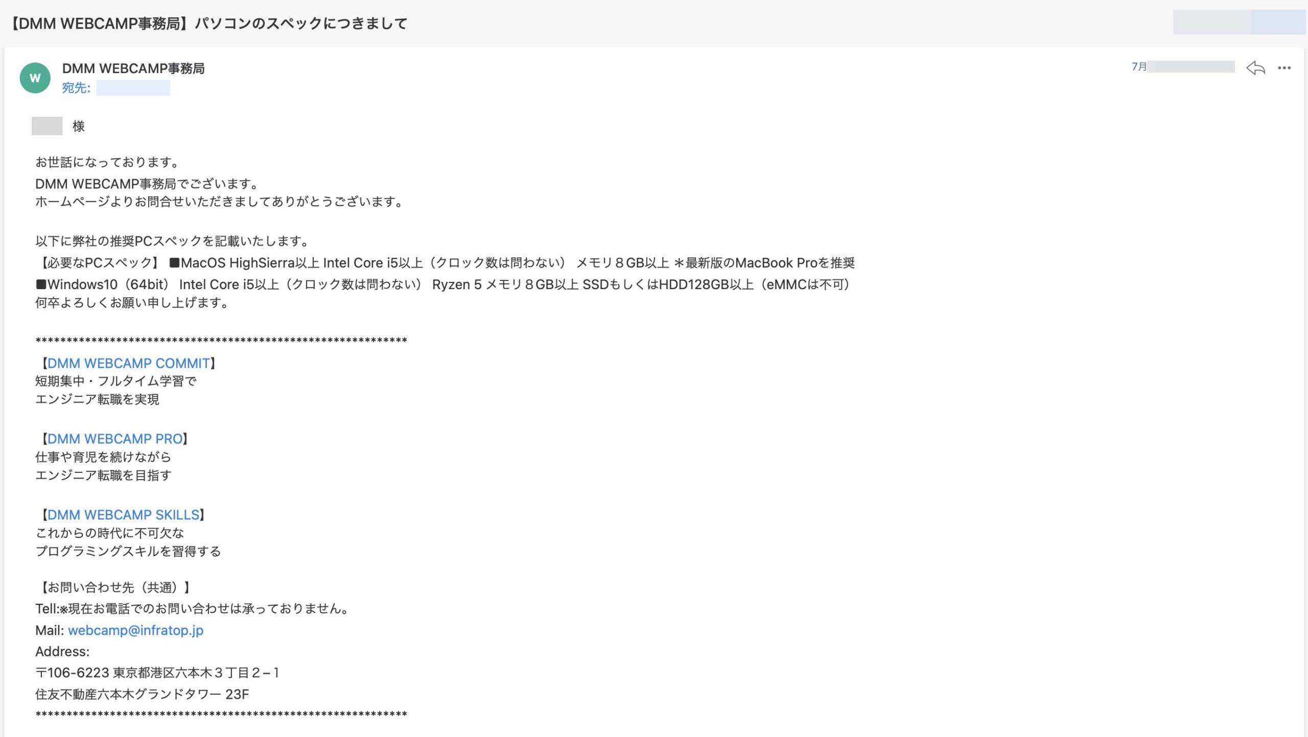 DMM WEBCAMPからのメール