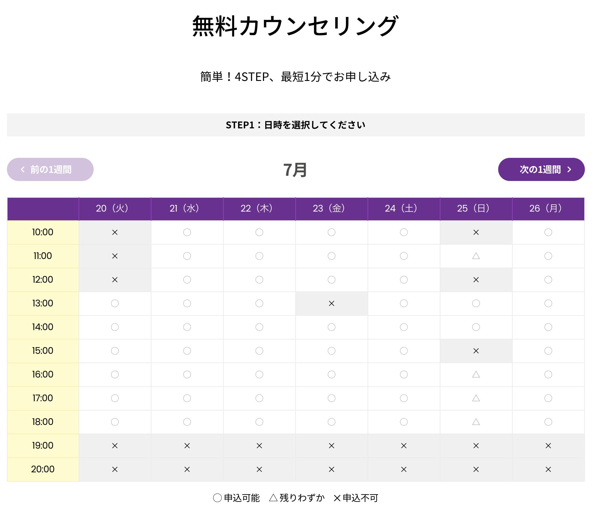無料カウンセリングカレンダー