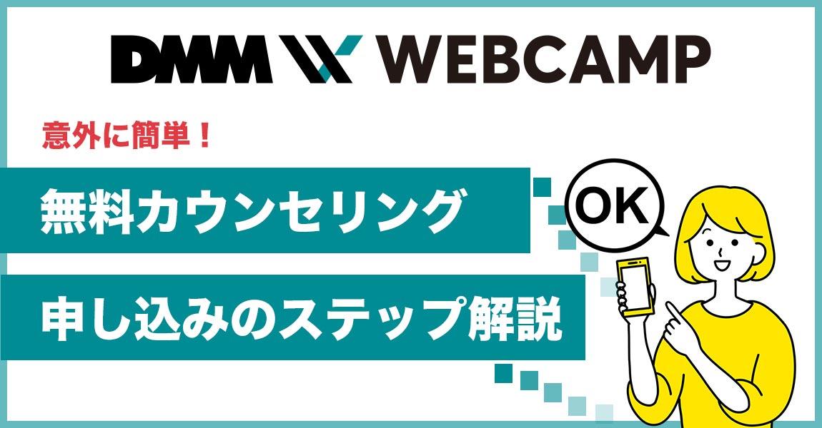 DMM WEBCAMP 無料カウンセリング申し込みのステップ解説
