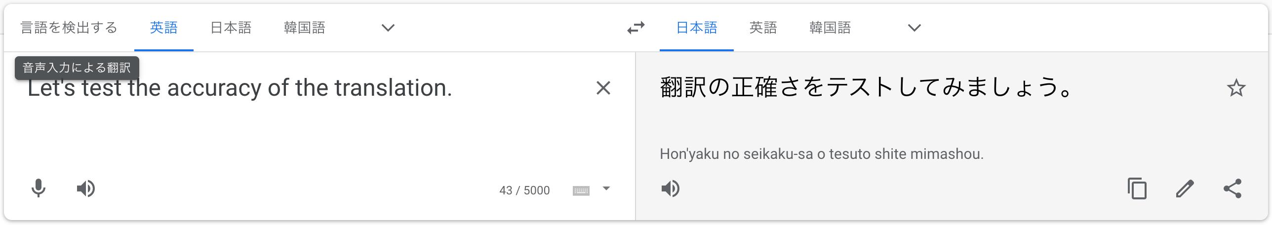 Google翻訳画面