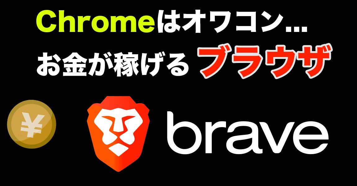 Chromeはオワコン...お金が稼げるブラウザBrave
