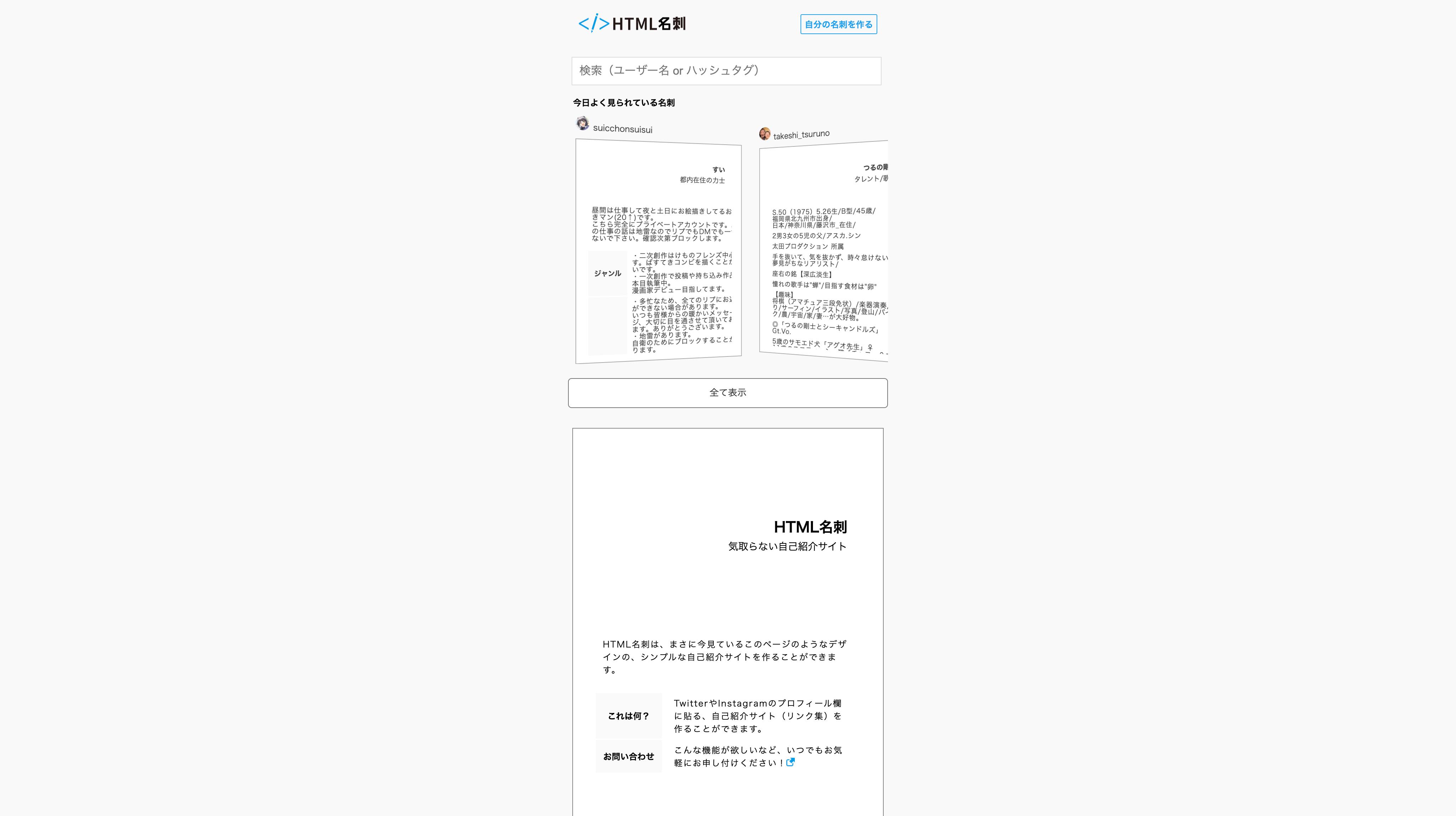 HTML名刺のサイト