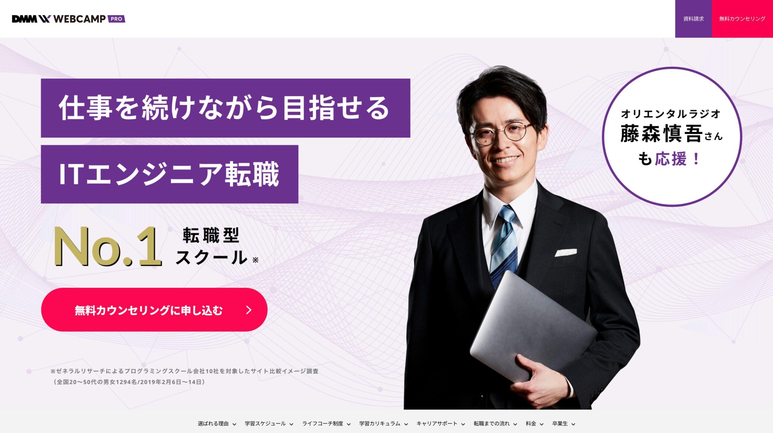 DMM WEBCAMP PRO公式サイト