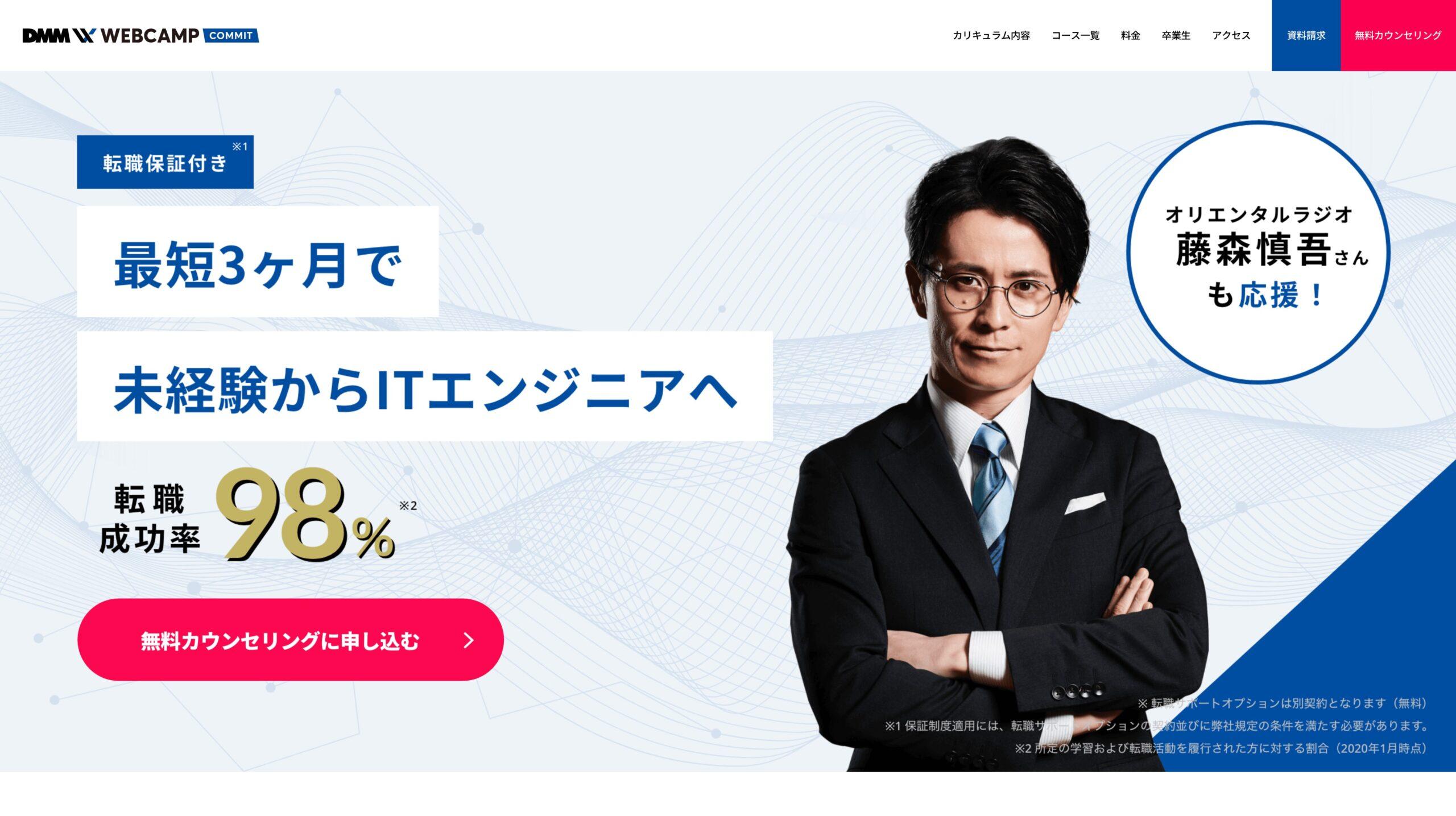 DMM WEBCAMP COMMIT公式サイト