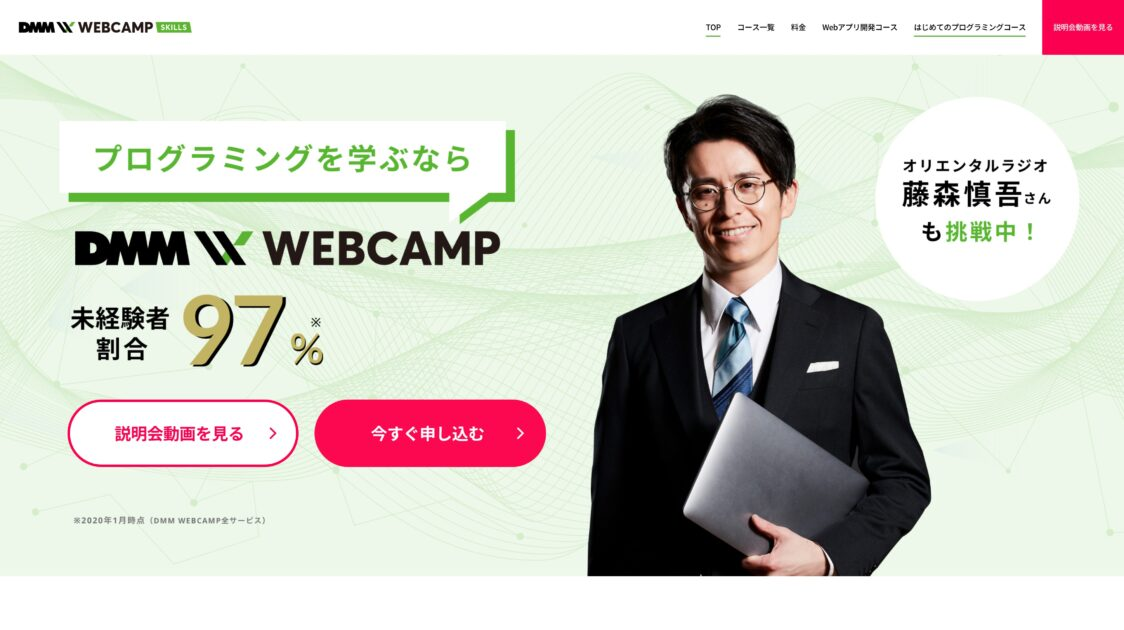 DMM WEBCAMP SKILLS公式サイト