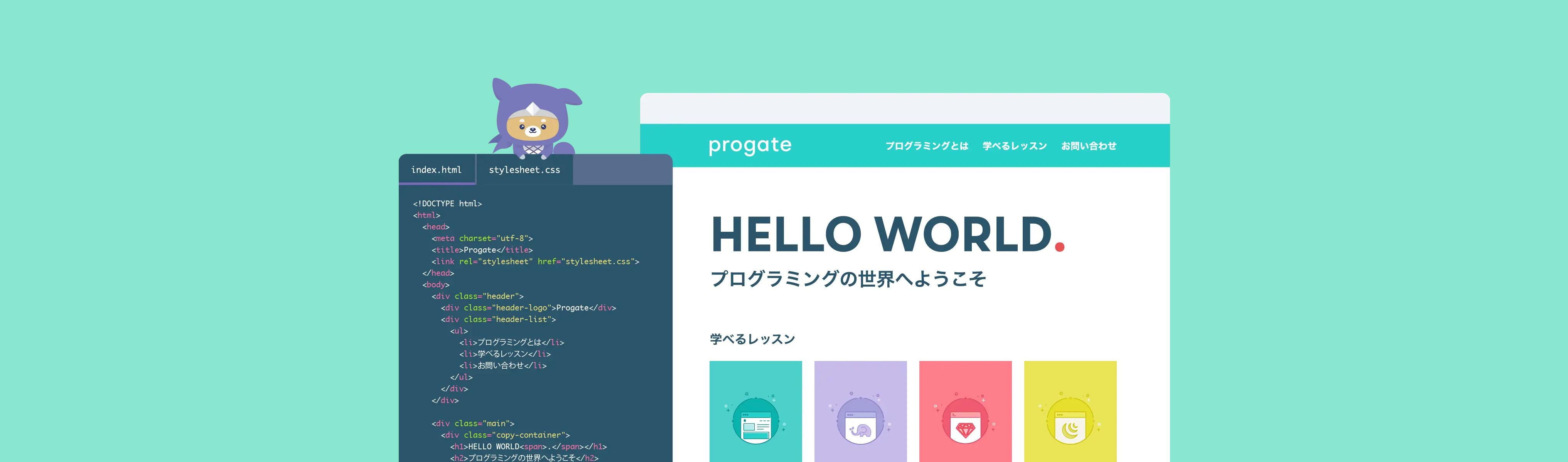Progateのメインサイト