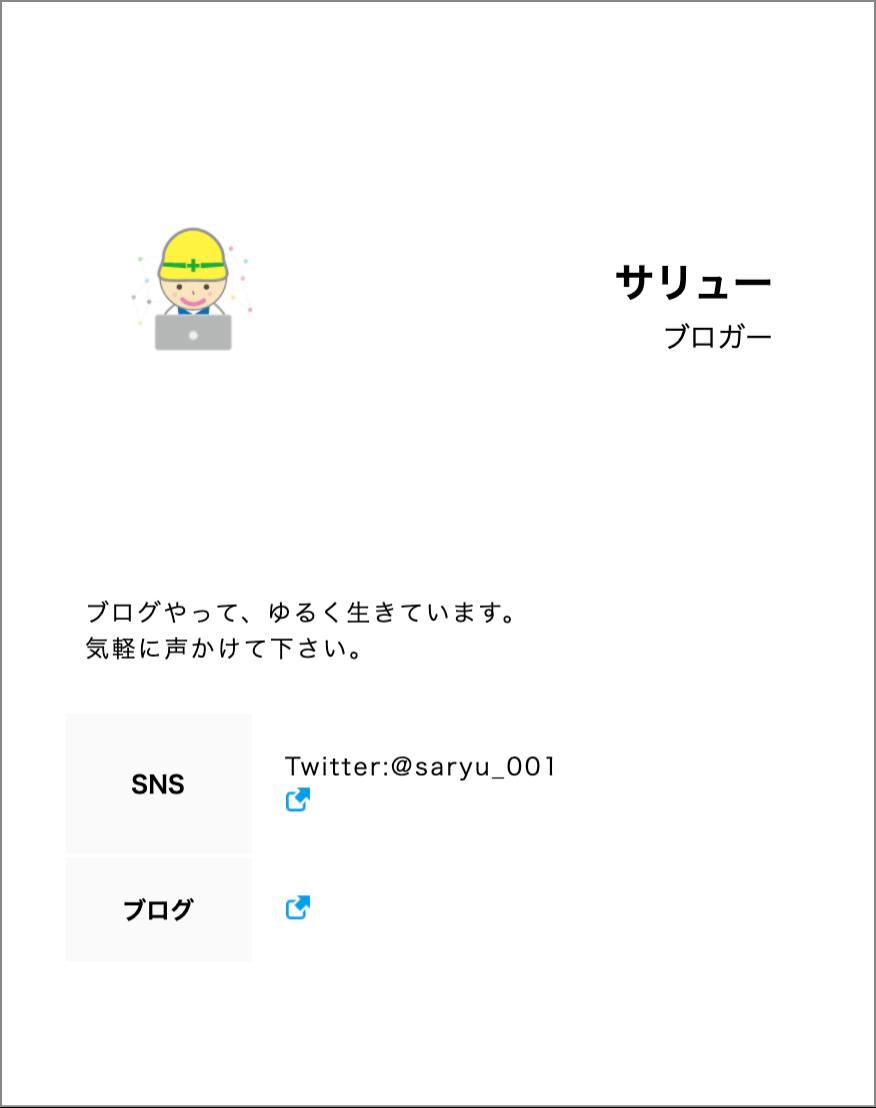 HTML名刺参考画像