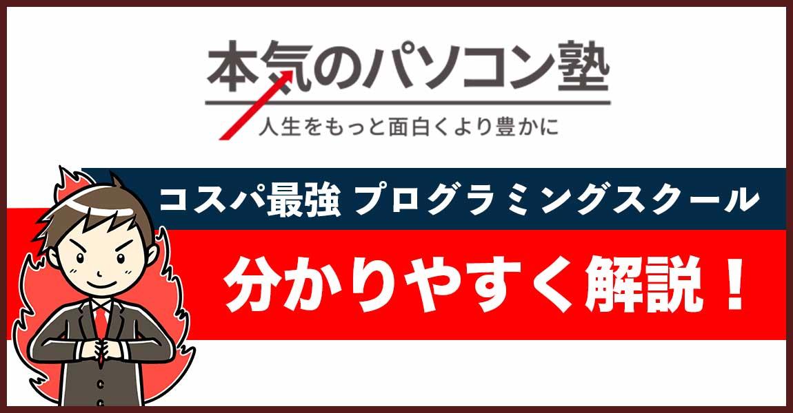 コスパ最高のプログラミングスクール 「本気のパソコン塾」を解説!