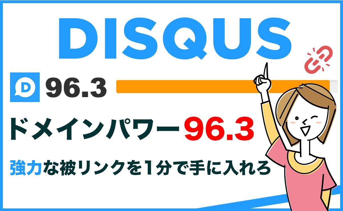 DISQUS-ドメインパワー96.3-強力な被リンクを手に入れろ!