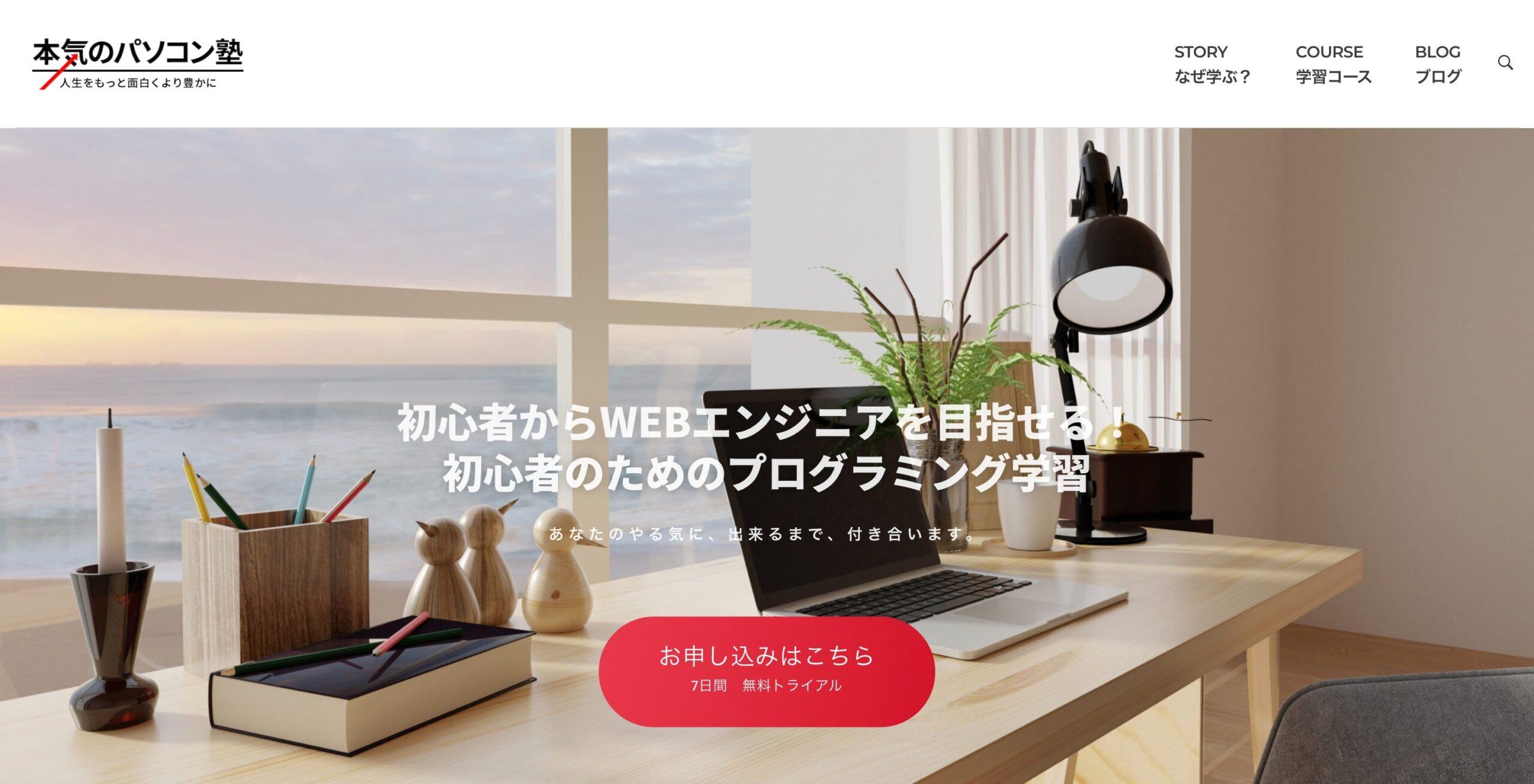 本気のパソコン塾公式サイト