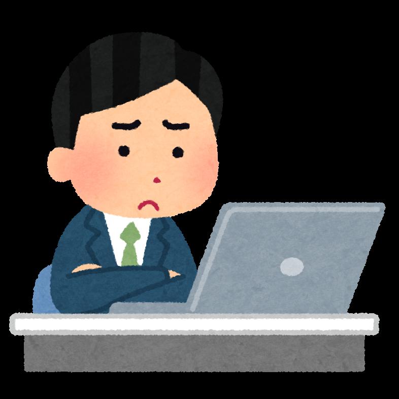 パソコンを見て悩んでいる男性のイラスト