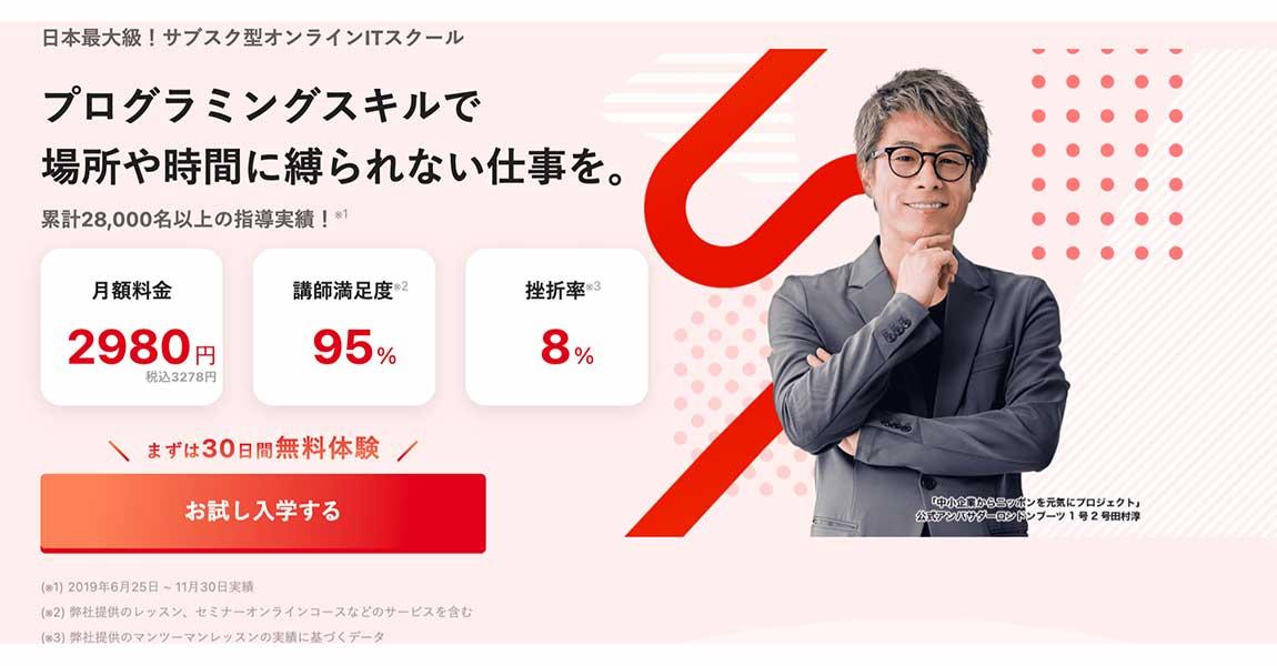 侍エンジニア公式サイト