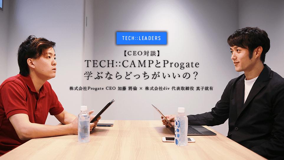 CEO対談progate-techcamp