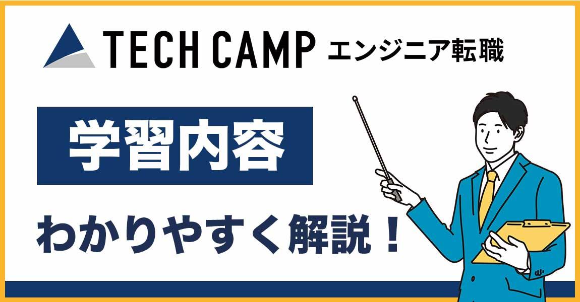 テックキャンプ エンジニア転職の学習内容をわかりやすく解説!