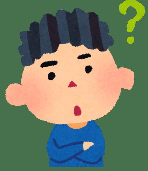 疑問に感じている男の子のイラスト
