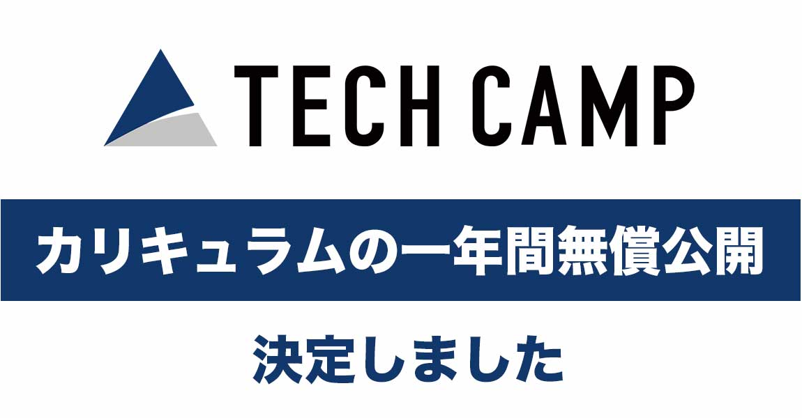 テックキャンプ転職コースのカリキュラムの一年間無償公開が決定!